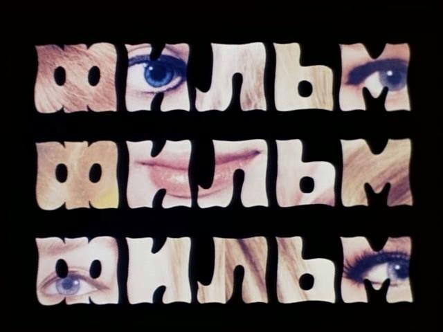 http://vygisnami.ucoz.ru/Film-film-film.jpg
