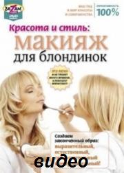 Красота и стиль Макияж для блондинок 2010